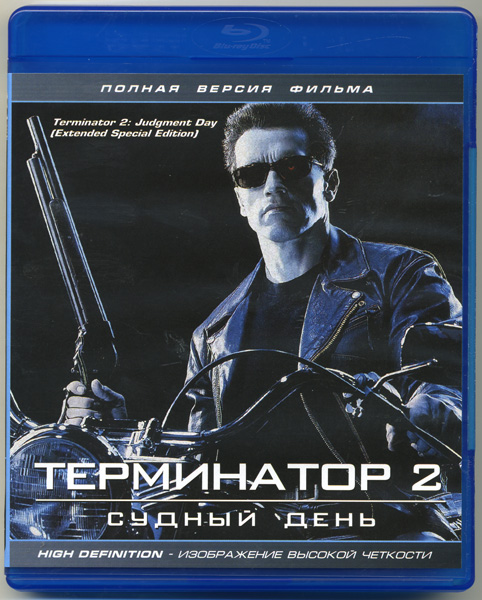 Терминатор 2: Судный день (Blu-ray)