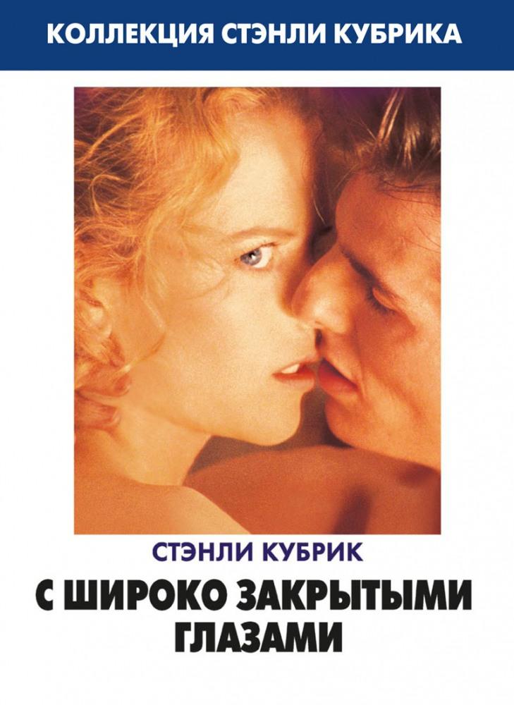 Николь Кидман: Фильмография : С широко закрытыми глазами (Без полиграфии!)