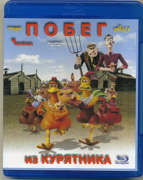 Побег из курятника (Blu-ray)
