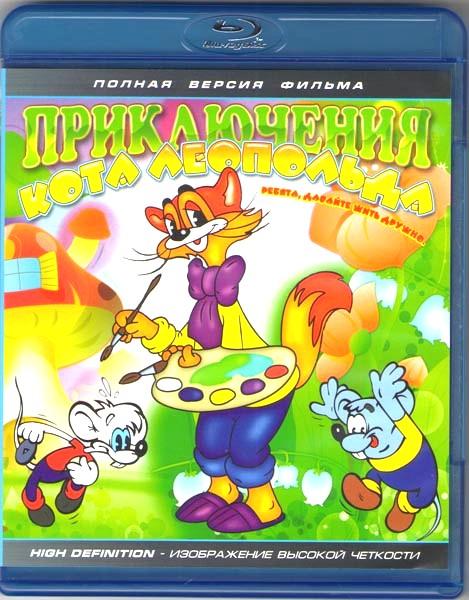 Приключения кота Леопольда (Blu-ray)