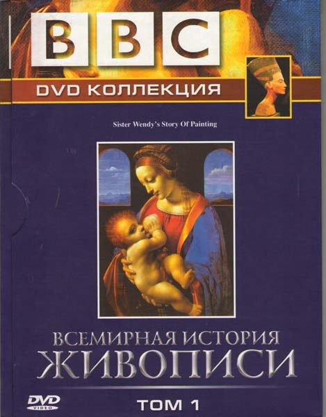 BBC Всемирная история живописи 1 Том (4 серии)