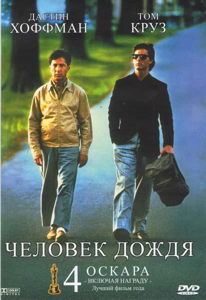 Дастин Хоффман: Фильмография : Человек дождя