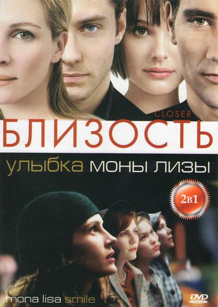 Джулия Робертс: Фильмография : Близость / Улыбка моны Лизы