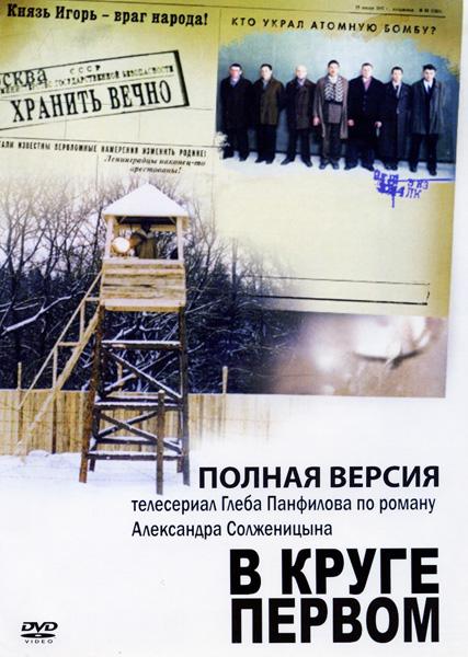 Евгений Миронов: Фильмография : В круге первом (10 серий)