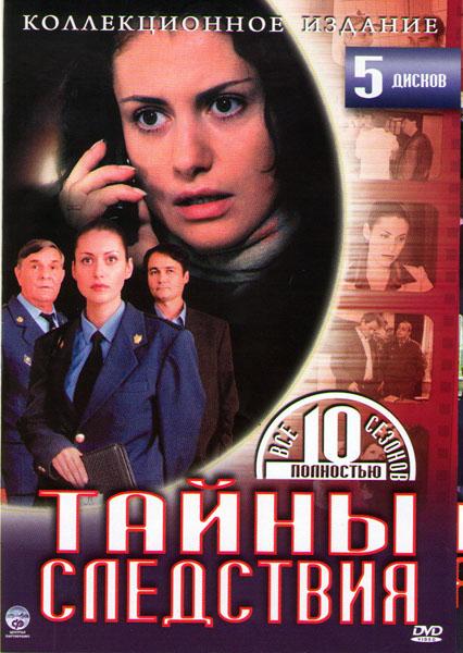 Анна Ковальчук: Фильмография : Тайны следствия 10 Сезонов (5 DVD)