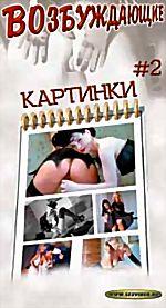 Возбуждающие картинки - 2 (cd)