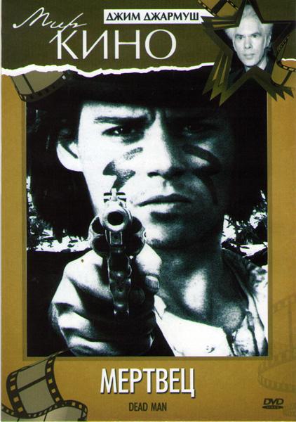 Джим Джармуш: Фильмография : Мертвец (Без полиграфии!)