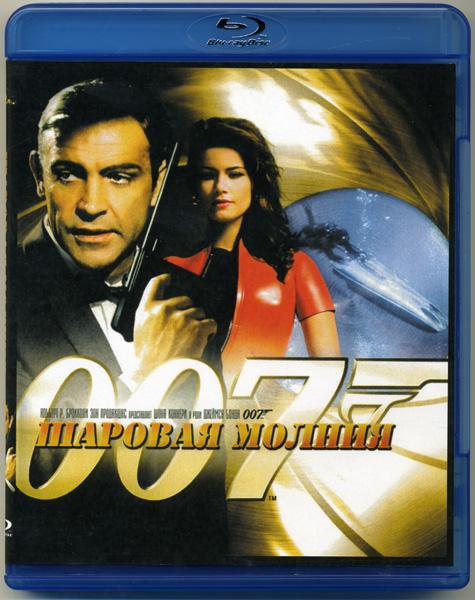 Агент 007 Шаровая молния (Blu-ray)