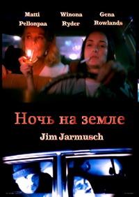 Джим Джармуш: Фильмография : Коллекция Джима Джармуша (Мертвец / Вне закона / Таинственный поезд / Ночь на земле / Более странно чем в раю / Отпуск без конца) (6 DVD)