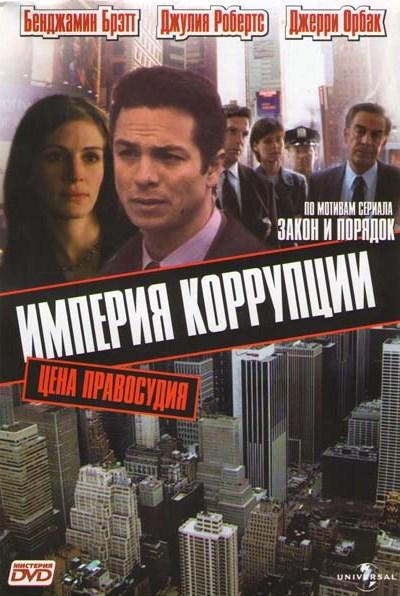 Джулия Робертс: Фильмография : Империя коррупции