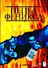 Александр Домогаров: Фильмография : Пепел Феникса (3 DVD)