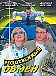 Дмитрий Певцов: Фильмография : Родственный обмен (1-8 cерии)