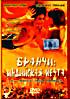 Новые DVD: Приключения: Бранчи: Индийская мечта