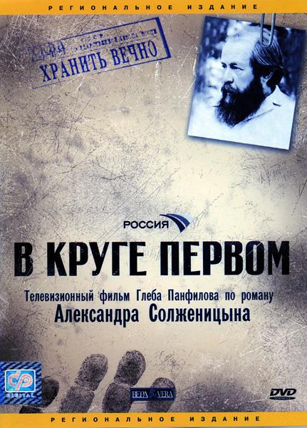 Евгений Миронов: Фильмография : В круге первом