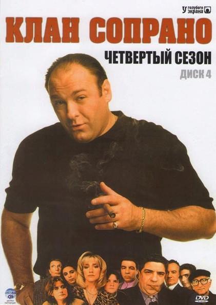Клан Сопрано В переводе Гоблина 4 Сезон (13 серий)