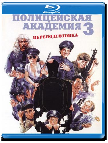 Полицейская академия 3 Переподготовка (Blu-ray)