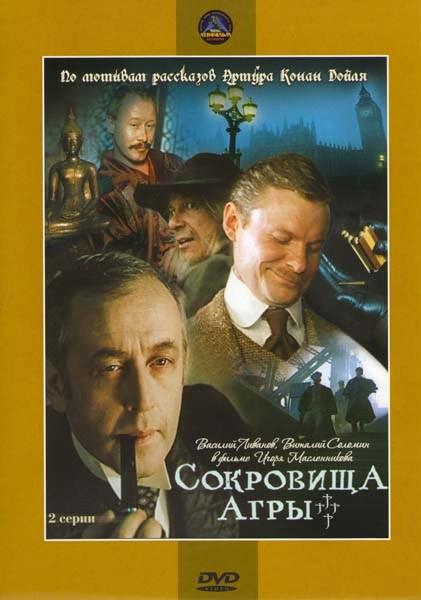 Шерлок Холмс - Сокровища Агры