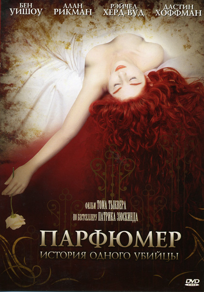 Дастин Хоффман: Фильмография : Парфюмер  (ПОЗИТИВ-МУЛЬТИМЕДИА)