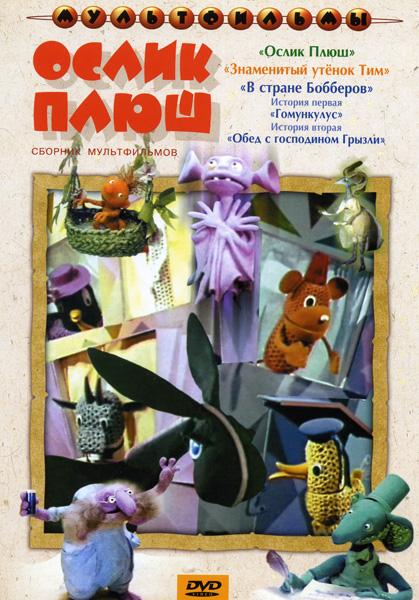 Ослик Плюш (Ослик Плюш / Знаменитый утенок Тим / В стране Бобберов (два фильма))