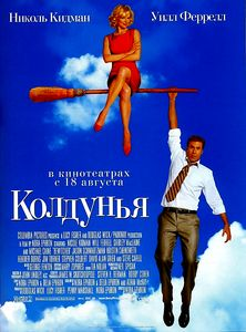 Николь Кидман: Фильмография : Колдунья (Нора Эфрон)