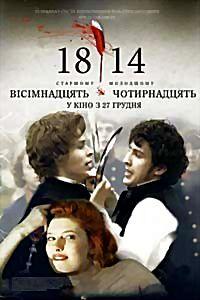Новые DVD: Русское кино: 1814