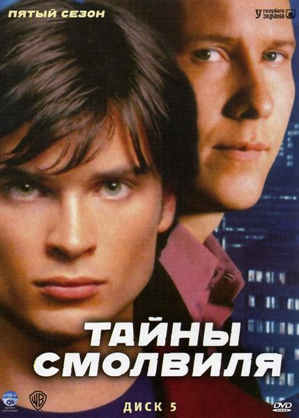 Тайны Смолвиля 5 Сезон (22 серии)