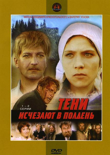 Тени исчезают в полдень (7 серий) на 3 DVD