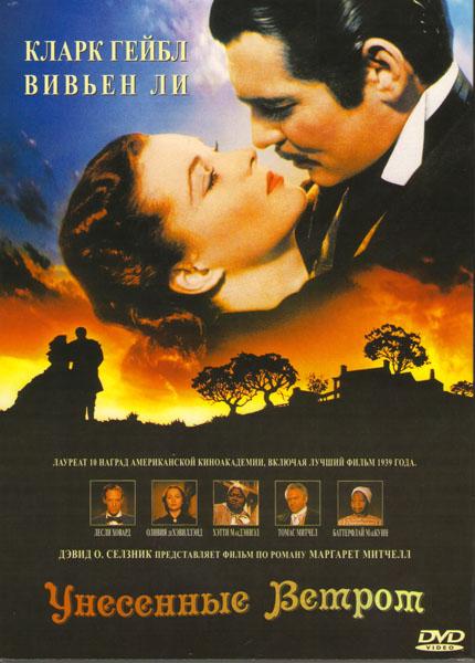 Вивьен Ли: Фильмография : Унесенные ветром (2 DVD)