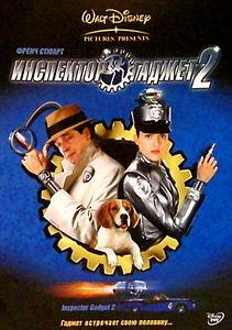 Инспектор Гаджет 2