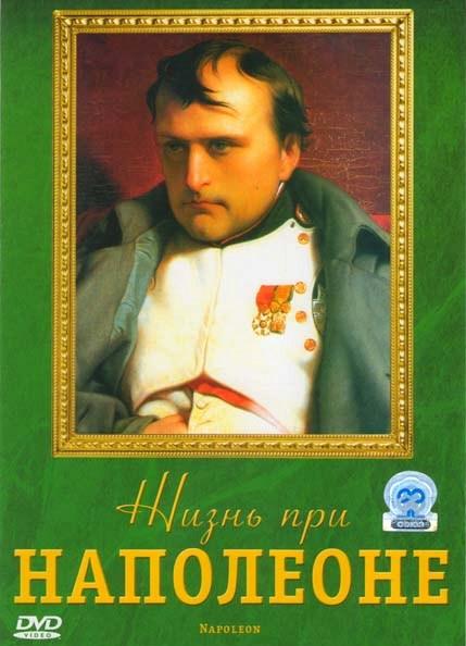 Жизнь при Наполеоне