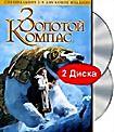 Николь Кидман: Фильмография : Золотой компас (2 DVD)