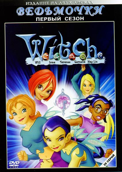 Ведьмочки. Первый сезон. (2 DVD)