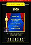 Библиотека Оскар: 1950 (Все о Еве / Асфальтовые джунгли / Сансет бульвар / Сирано Де Бержерак) (4 DVD)