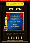 Библиотека Оскар: 1941-1942 (Касабланка / Подозрение / Сержант Йорк / Янки Дудл Денди) (4 DVD)