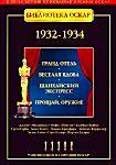 Библиотека Оскар: 1932-1934 (Веселая вдова / Гранд Отель / Прощай, оружие / Шанхайский экспресс) (4 DVD)