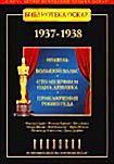 Библиотека Оскар: 1937-1938 (Изавель / Большой вальс / Сто мужчин и одна девушка / Приключения Робин Гуда) (4 DVD)