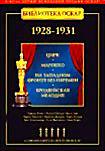 Библиотека Оскар: 1928-1931 (Цирк / Марокко / На западном фронте без перемен / Бродвейская мелодия 1929-го года) (4 DVD)