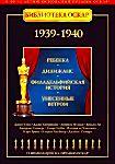 Библиотека Оскар: 1939-1940 (Ребекка / Дилижанс / Филадельфийская история / Унесенные ветром) (4 DVD)