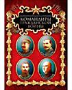 Командиры гражданской войны (Котовский / Чапаев / Щорс / Буденный) (4 DVD)