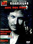 Коллекция Ларса Фон Триера (Рассекая волны / Танцующая в темноте / Европа) (3 DVD)