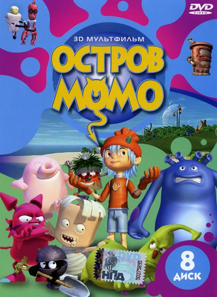 Остров МоМо 8 Диск