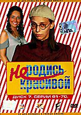 Нелли Уварова: Фильмография : Не родись красивой. Диск 7. Серии 61-70