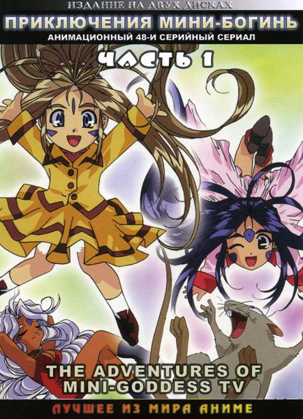 Приключения Мини-Богинь 1 Часть (48 серий) 2 DVD