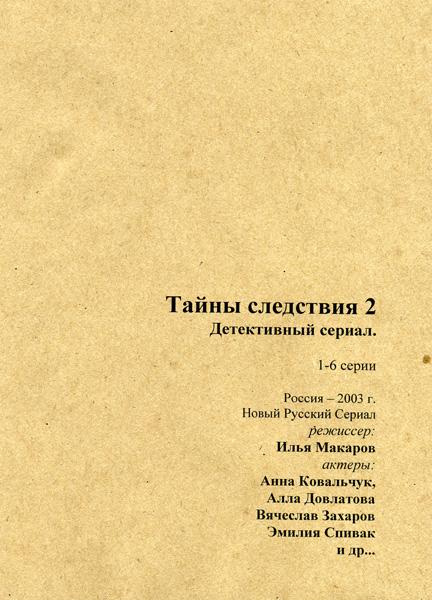 Анна Ковальчук: Фильмография : Тайны следствия 2 Часть (6 серий)  2 DVD