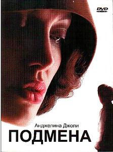 Анджелина Джоли: Фильмография : Подмена