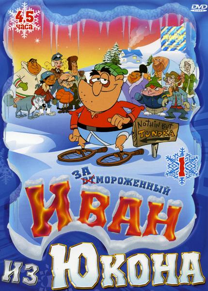 Иван из Юкона Выпуск 1