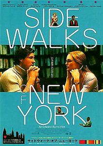 Тротуары Нью Йорка