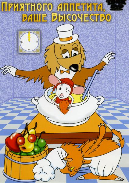 Приятного аппетита ваше высочество (Приятного аппетита, Ваше Высочество! Карп на углях Молочный суп-ассорти Праздничный торт Грибы с приправой Свиные ножки с овощами Яичные блинчики с черешней Вареники со сливами Тётины именины Речные пираты)
