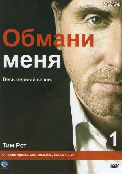 Обмани меня 1 Сезон (13 серий)