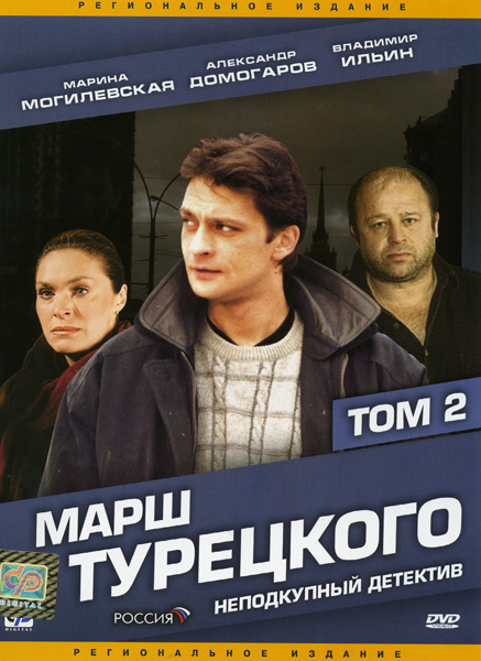 Александр Домогаров: Фильмография : Марш Турецкого 2 Том (11-22 серии)